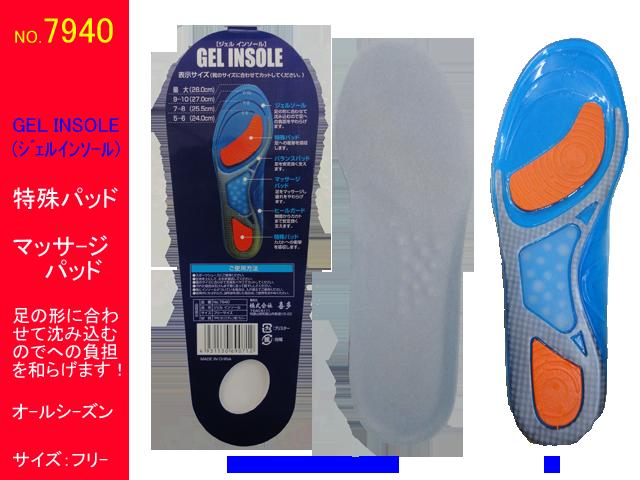 【喜多】中敷き【KITA 7940】ジェルインソール◎スポーツシューズ用◎サイズ