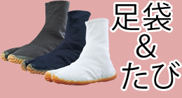 足袋/たび